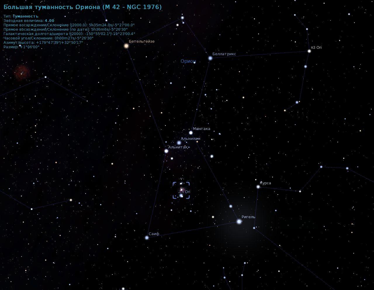 Снимок из планетария Stellarium