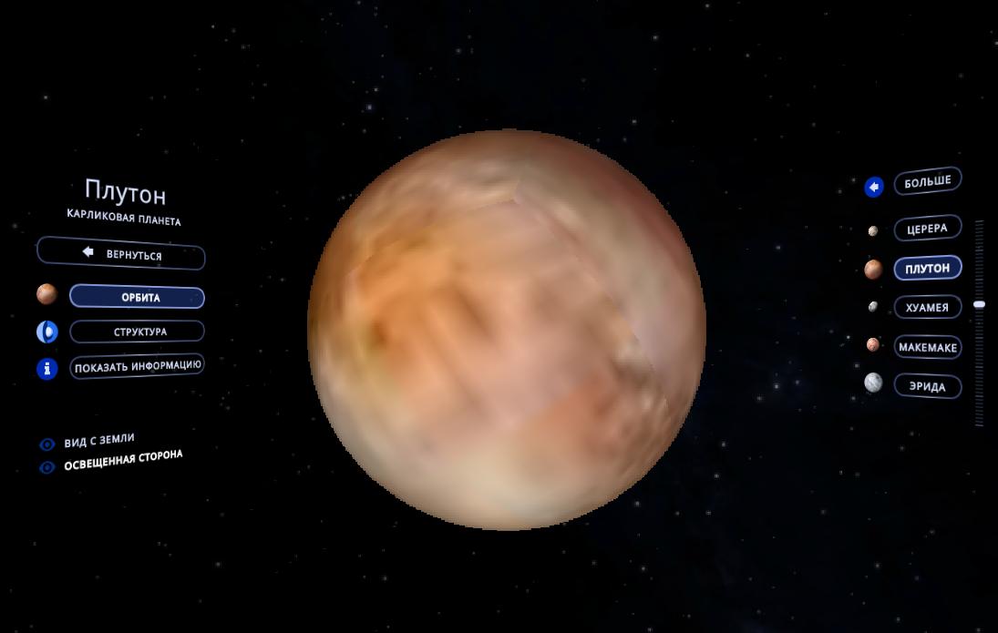 Солар систем скоп