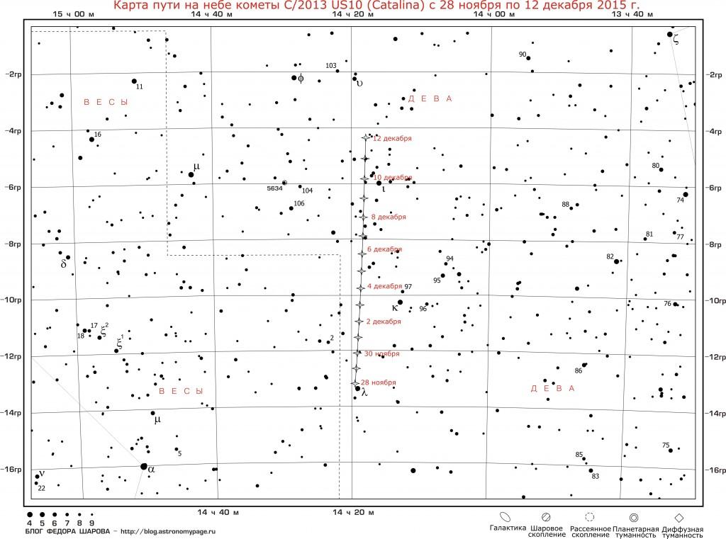Карта пути на небе кометы C/2013 US10 Catalina