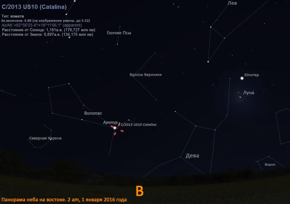 Комета Каталина на небе 1 января 2016 года.