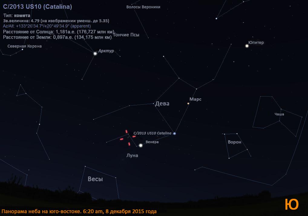 Комета Каталина на небе 8 декабря 2015 года