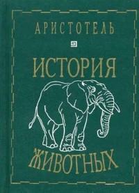 Философ аристотель биография