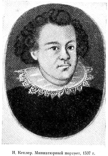 Миниатюрный портрет Кеплера 1597г.