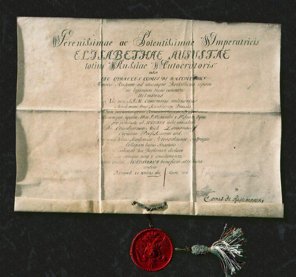 Диплом профессора химии Ломоносова 1745 год