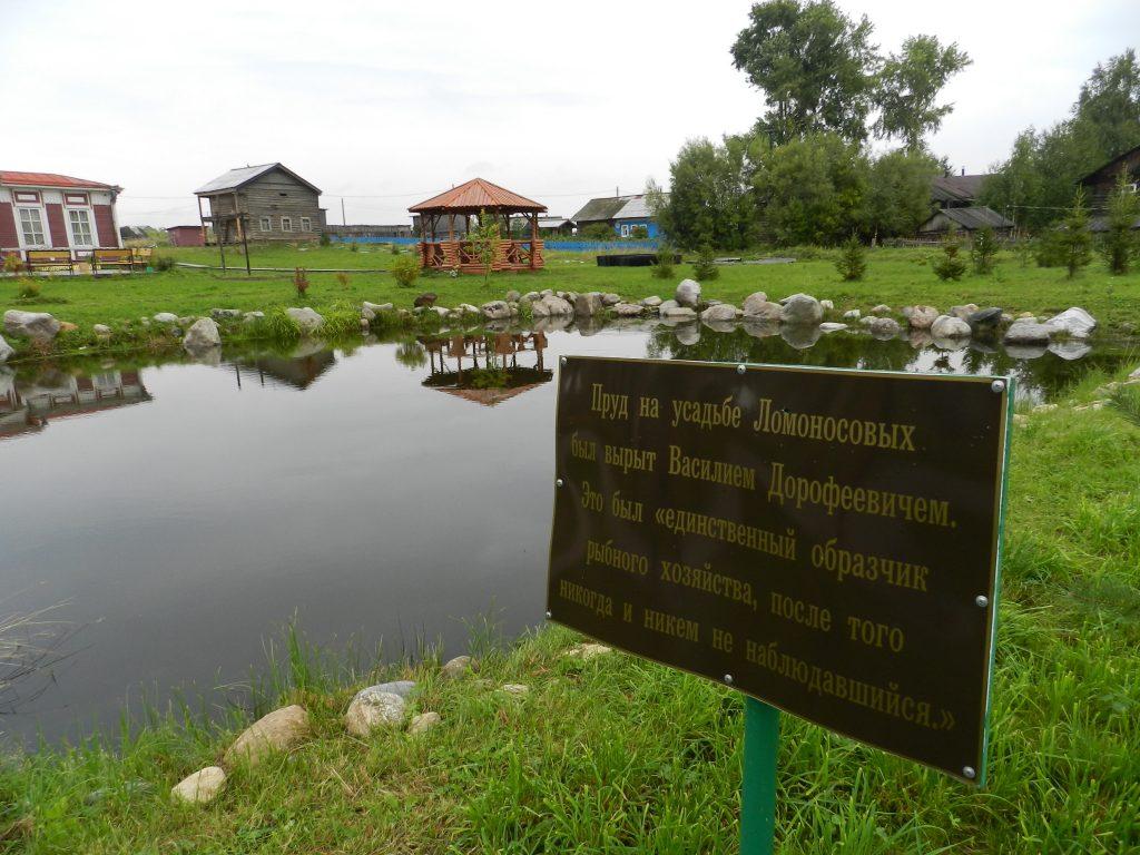 Пруд у восстановленной усадьбы Ломоносовых в селе Ломоносово
