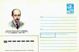 Почтовый конверт с изображением учёного