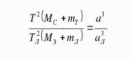 formula  - Как измеряют массу планет