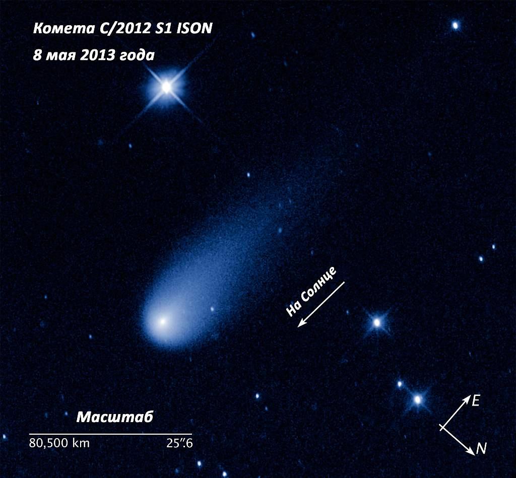 Комета C2012 S1 ISON
