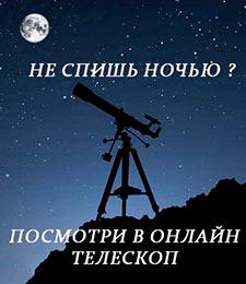 Онлайн телескоп