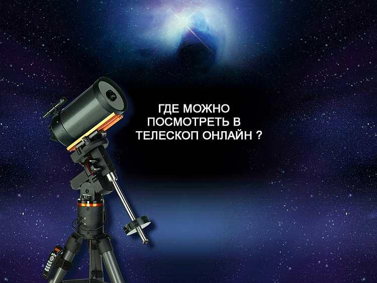 Виртуальный телескоп через интернет