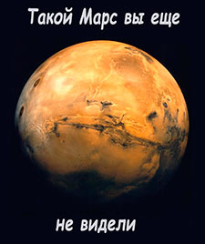 Приложение Google Mars