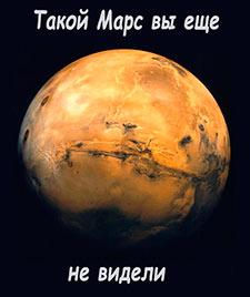 Приложение Google Mars