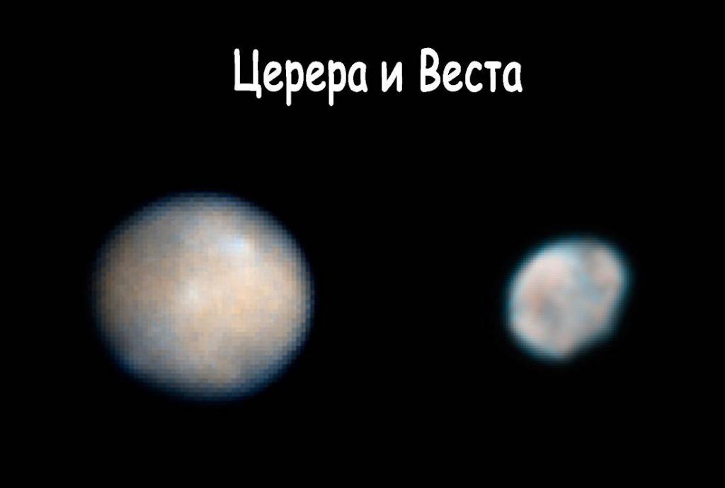 Сравнение Цереры и Весты