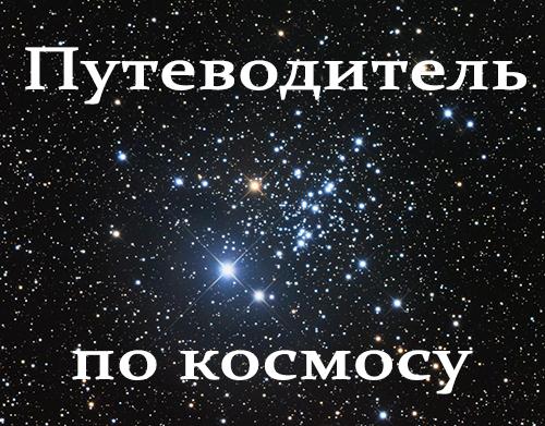 Путеводитель по космосу