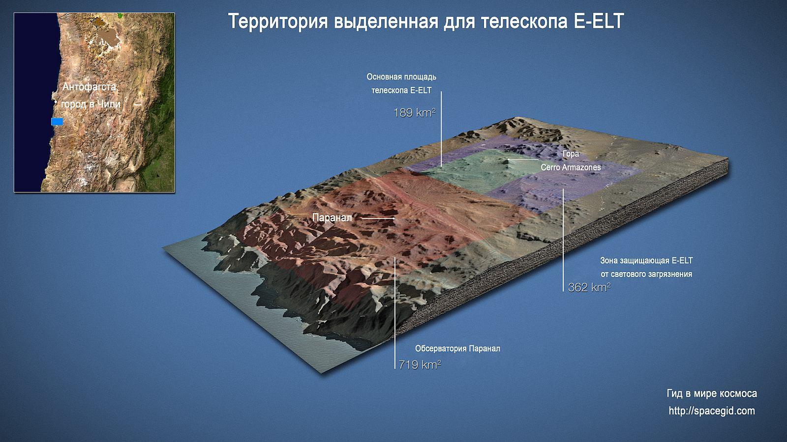 Территория выделенная для E-ELT
