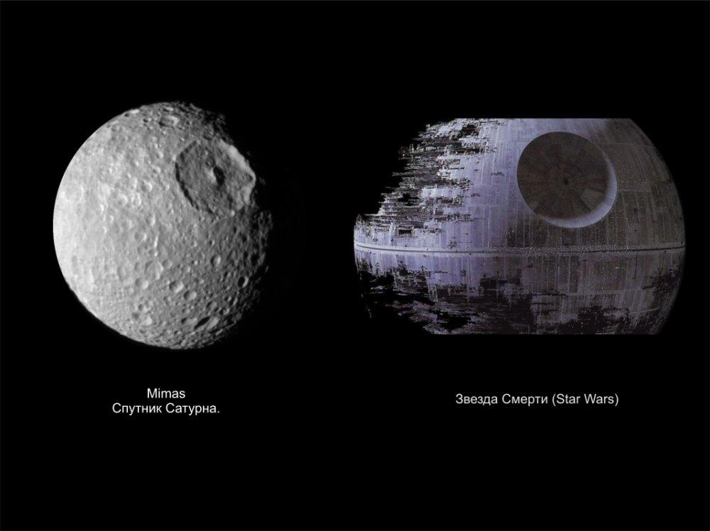 Сравнение спутника и звезды Смерти