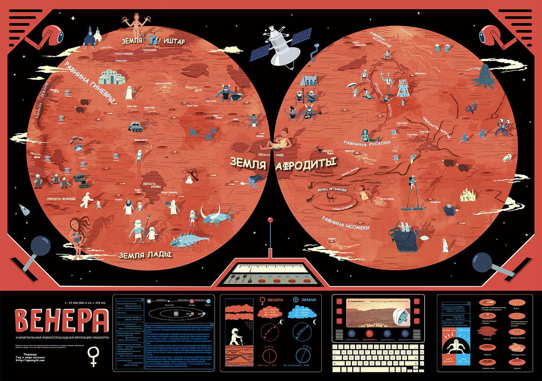 Карта Венеры для детей.