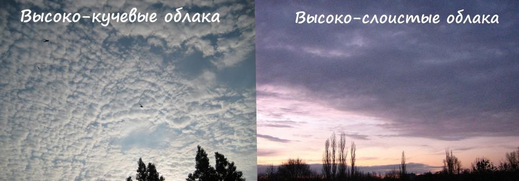 Высококучевые и высокослоистые облака