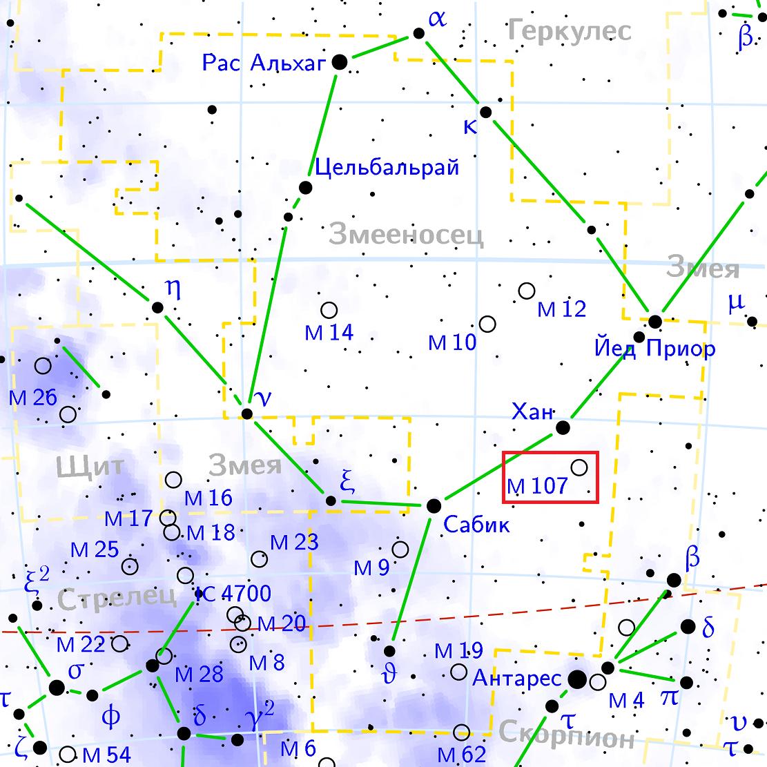 Положение объекта Мессье 107 в созвездие Змееносец