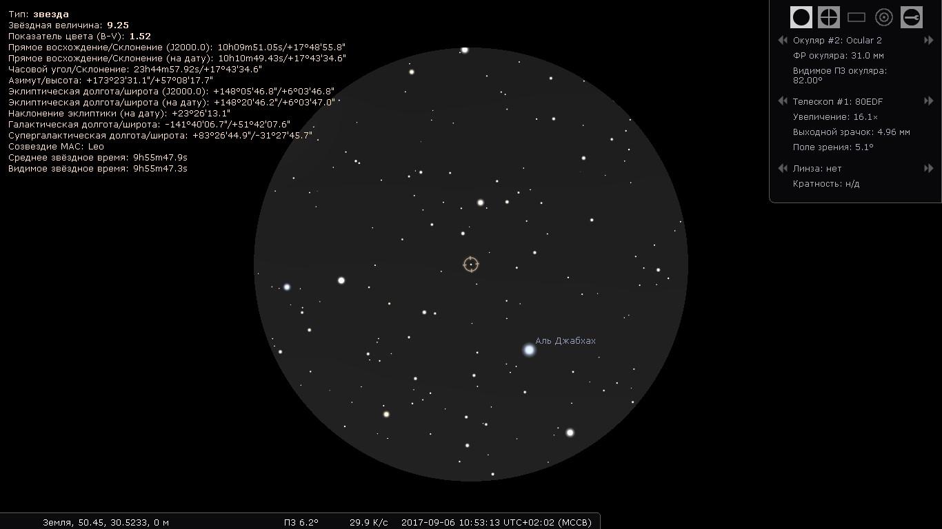 Наблюдение в окуляр в программе Stellarium