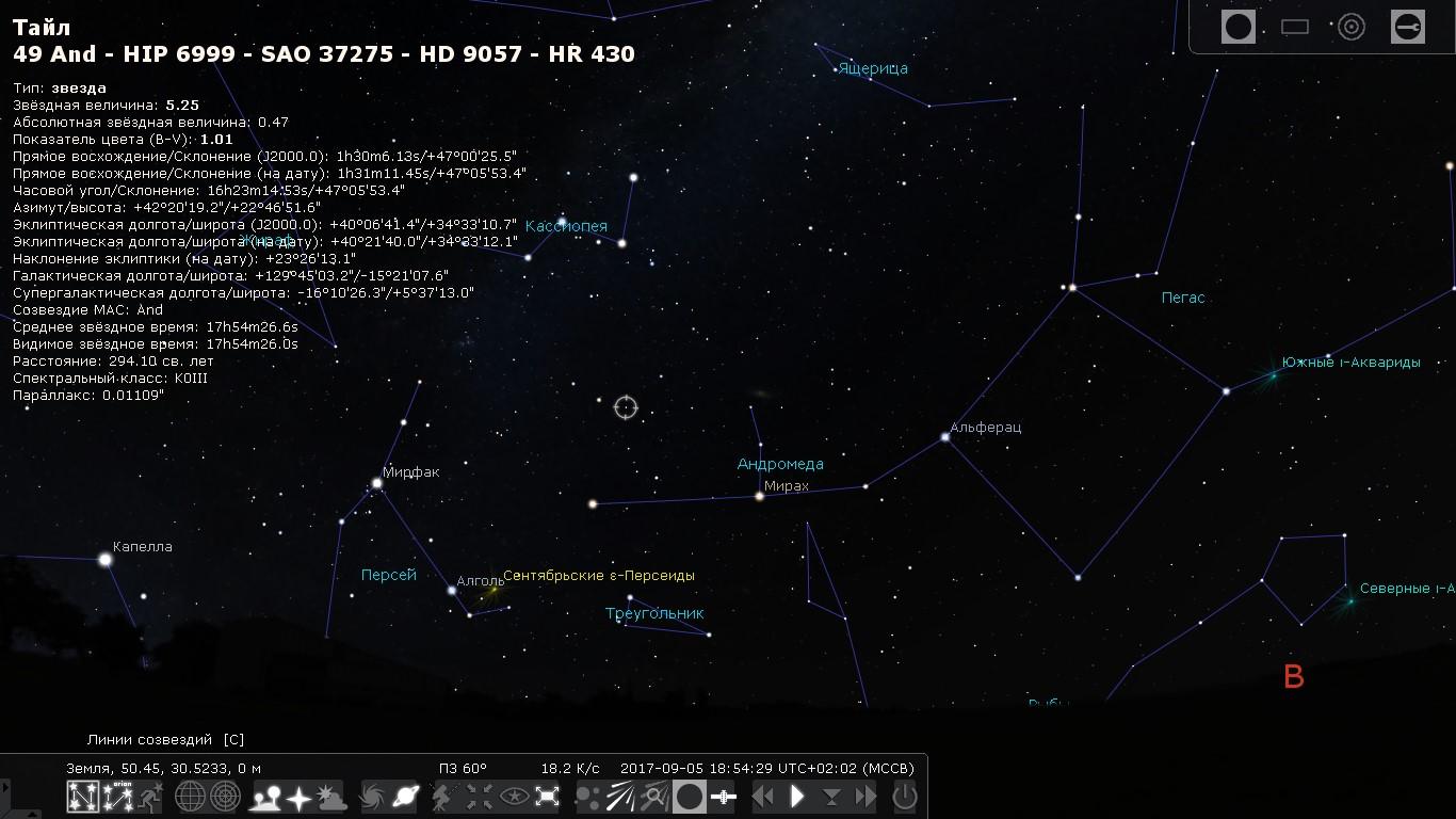 Небо с выключенной атмосферой в программе Stellarium