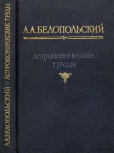 Astt54O1 224x300 - Биография Аристарха Белопольского