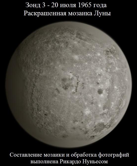 Снимок обратной стороны Луны полученный станцией Зонд-3