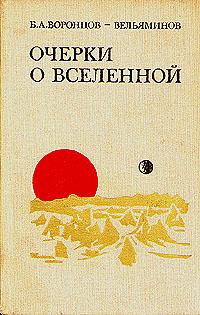 Книга Воронцова-Вельяминова Очерки о Вселенной