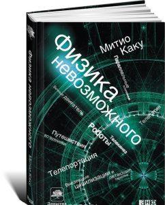Книга Митио Каку - Физика невозможного