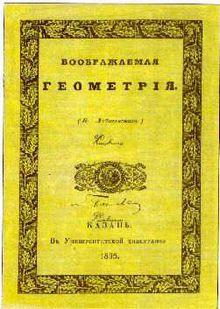 Титульный лист книги Лобачевского «Воображаемая геометрия»