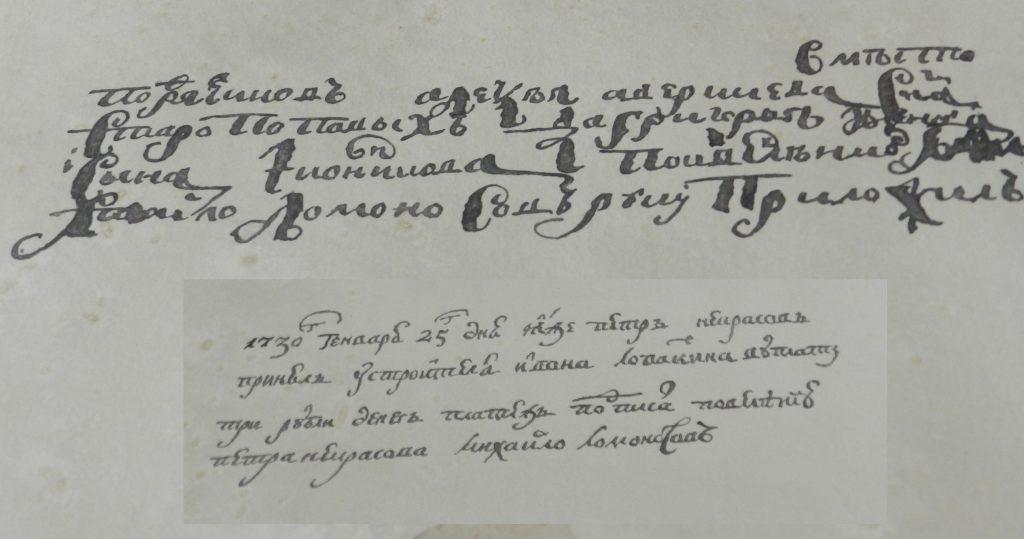 Образцы почерка М. В. Ломоносова: сверху 14-летнего и снизу 19-летнего