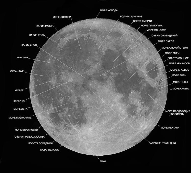 Картинки по запросу континенты и моря луны карта