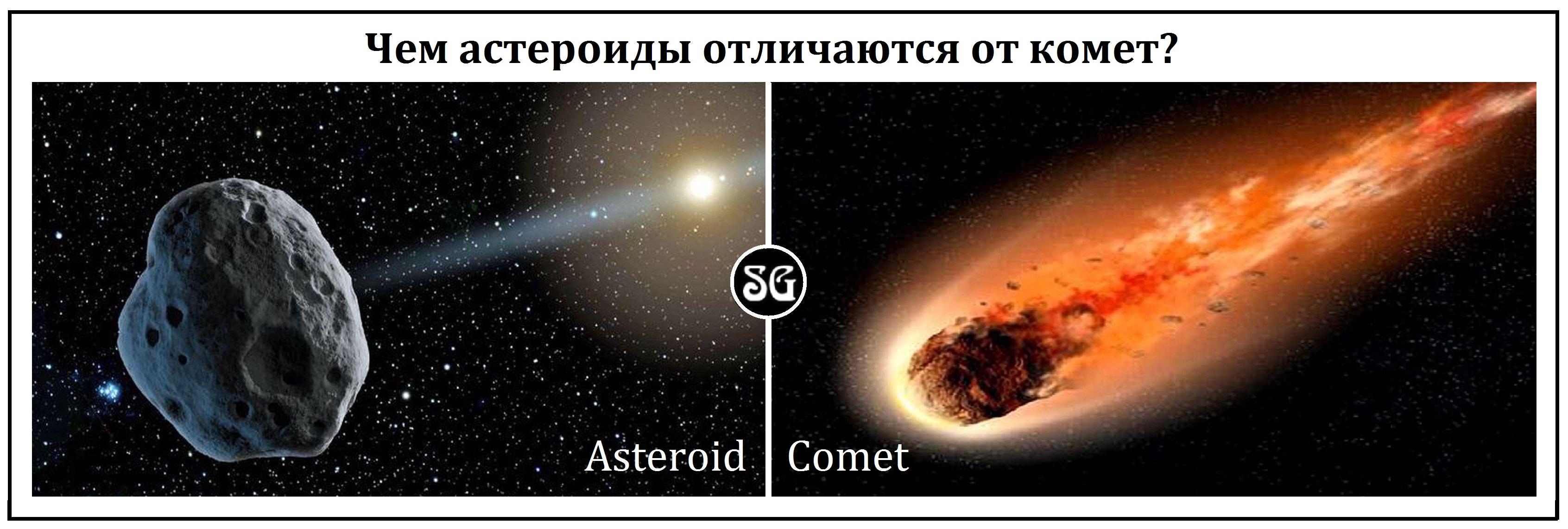 Чем астероиды отличаются от комет